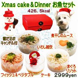 ◆犬用クリスマスディナーセット,お魚5点セット無添加手作り食 雪だるまキャンドル付