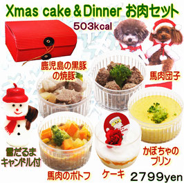 ◆犬用クリスマスディナーセット,お肉5点セット無添加手作り食 雪だるまキャンドル付