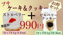 わんちゃん用プチカップケーキとビルベリークッキーのセット140円お得お試し用