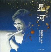 CD 「星河」