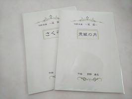 狩野嘉宏 オリジナル曲の楽譜