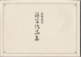 狩野嘉宏 「篠笛作品集」