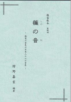 篠笛初級教本「篠の音」