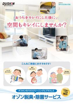 オゾン脱臭(家庭用)A4チラシ
