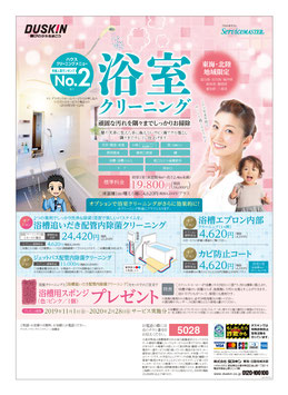 [東海・北陸エリア専用]浴室クリーニングCP(A4両面)SM用