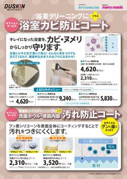 浴室カビ・汚れ防止コート A4チラシ(SM/MM共用)