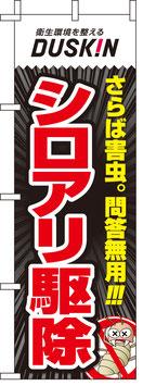 のぼり旗(シロアリ駆除/ブラック)