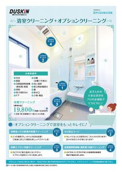 浴室クリーニング A4チラシ
