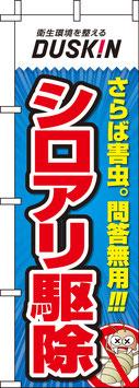 のぼり旗(シロアリ駆除/ブルー)