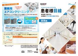 医院向けパンフレット(見開きA3サイズ)