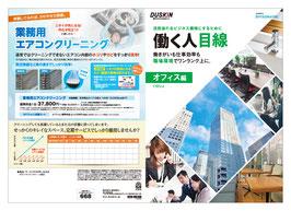 オフィス向けパンフレット(見開きA3サイズ)