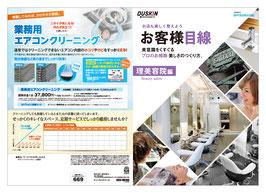 理美容院向けパンフレット(見開きA3サイズ)