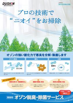 オゾン脱臭(業務用)A4チラシ