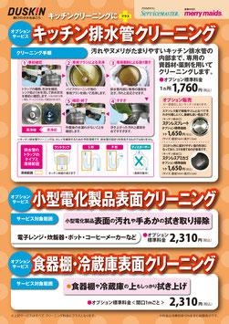 キッチン排水管・家具表面 A4チラシ(SM/MM共用)