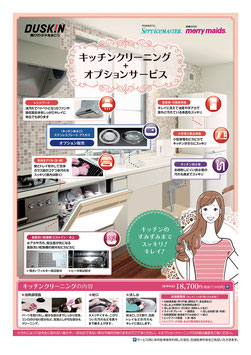 キッチンクリーニングA4チラシ(SM/MM仕様)