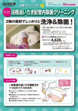 浴槽追い炊き配管内除菌 A4チラシ(SM/MM共用)