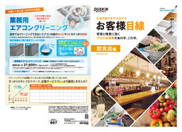 飲食店向けパンフレット(見開きA3サイズ)