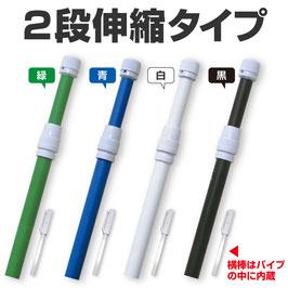 のぼり旗専用3mポール(白/緑/青/黒)