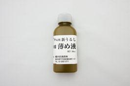 ふぐ印 薄め液(50cc)