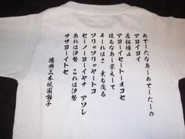 オリジナル祇園囃子Tシャツめでたナア