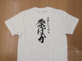 オリジナル令和になっても祭ばかTシャツ