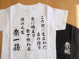 オリジナル祭一筋Tシャツ