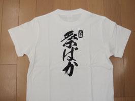 オリジナル元祖祭ばかTシャツ