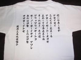 オリジナル祇園囃子Tシャツ竹にナア