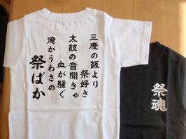 オリジナル祭ばかTシャツ