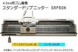4.5mm用ゴム編機 スタンダードリブニッター