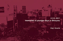 あの頃、新宿で memories of younger days in Shinjuku