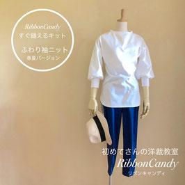 ●ふわり袖ニットキット春夏Ver(ロックミシン使用)