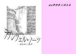 「ラプンツェル・ノーツ-囚われし歌声-」公演台本