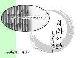 「月闇の詩-竹取の調べ-」公演台本