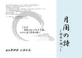 「月闇の詩-羽衣の調べ-」公演台本