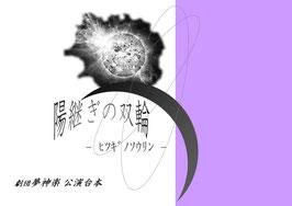 「陽継ぎの双輪-ヒツギノソウリン-」公演台本