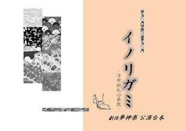 「イノリガミ-浮世絵札の夢現-」公演台本