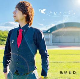 12th CD「タビノハジメ」