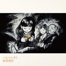 9th CD「へんぺいそく」