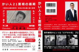 『かい人21面相の最期』(印刷書籍 B6 334ページ)ISBN978-4-600-00328-9
