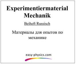 Mechanik Beiheft Russisch