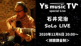 2020年12月6日 20:00〜 石井完治 Solo LIVE