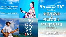 2021年2月24日 19:00〜オンデマンド(見逃し) Y'sMTV SpecialLive 東風平高根&仲田まさえ
