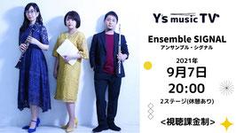 2021年9月7日 20:00〜 オンデマンド(見逃し)Y'sMTV  Ensemble SIGNAL