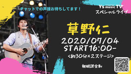 2020年7月4日〈Y's music TV オンデマンド 〉 草野仁