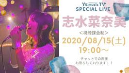 2020年8月15日 19:00〜 オンデマンド  志水菜奈美