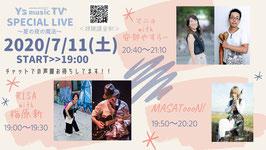 2020年7月11日 19:00〜 オンデマンド 〜夏の夜の魔法〜