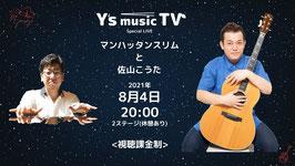 2021年8月4日 20:00〜 Y'sMTV  マンハッタンスリムと佐山こうた