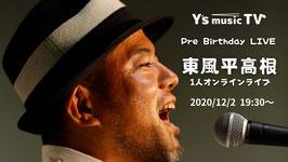 2020年12月2日 19:30〜オンデマンド(見逃し)  東風平高根 Pre Birthday LIVE