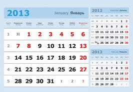 Календарь 3 в одном